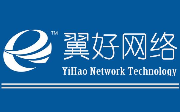 上海SEO公司——翼好网络 02151078626