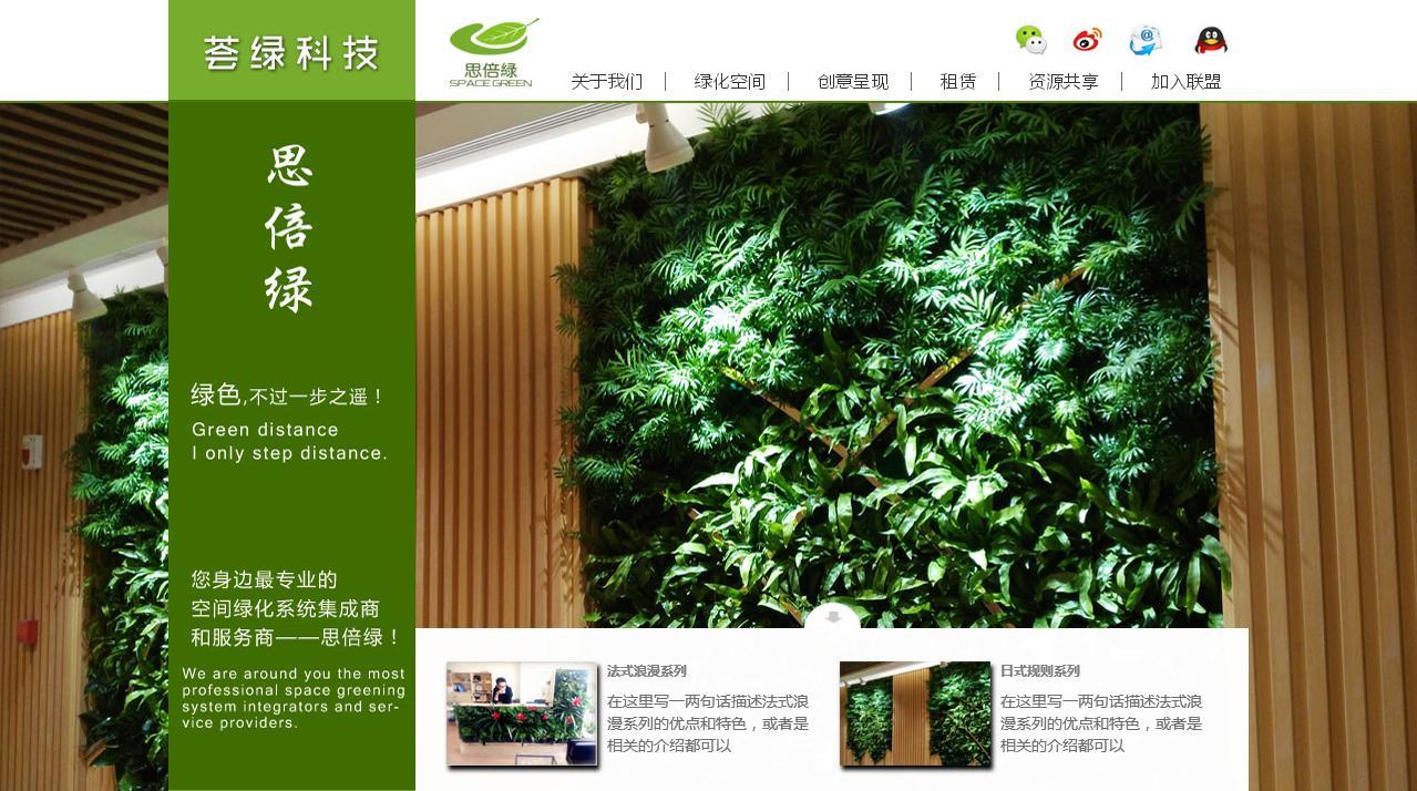网站建设-翼好网络为荟绿科技(上海)有限公司提供网站建设服务