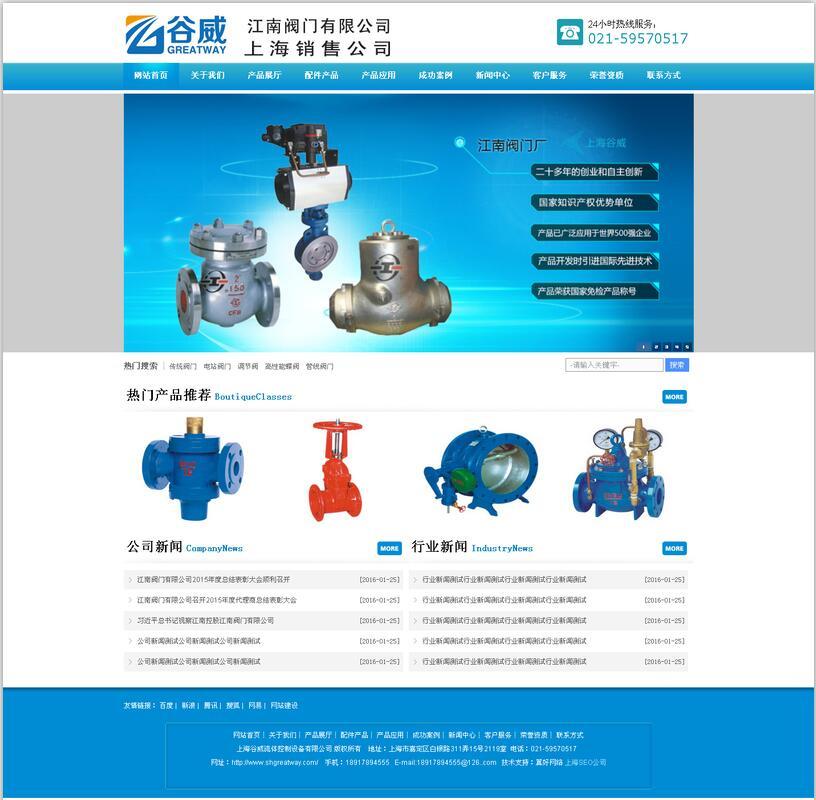 网站建设:翼好网络为上海谷威流体控制设备有限公司提供网站建设服务